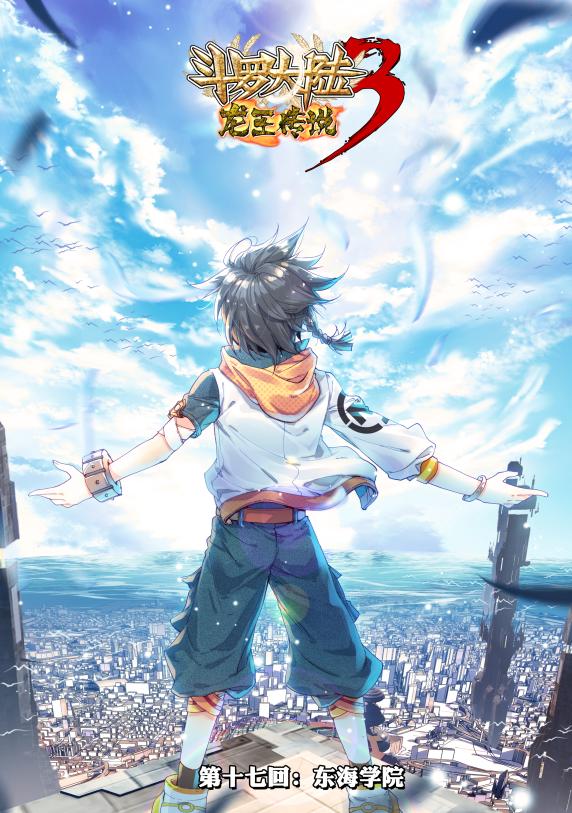 《斗罗漫画3传说龙王漫画版2小姐龙王传说单的大陆漫画大很色图片