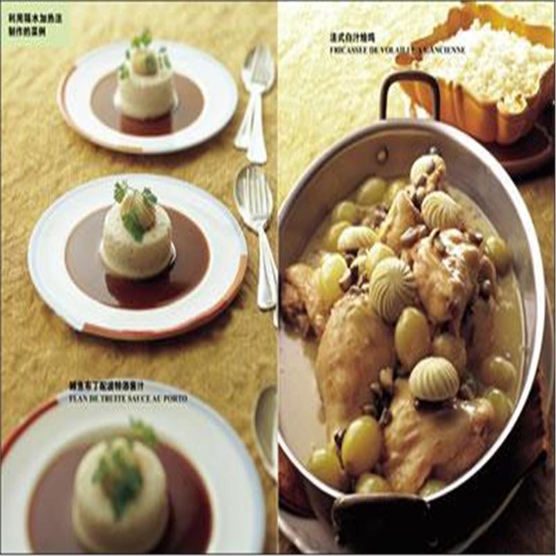 中国轻工业出版社西餐料理法国蓝带厨艺学院自1895年在巴黎创建