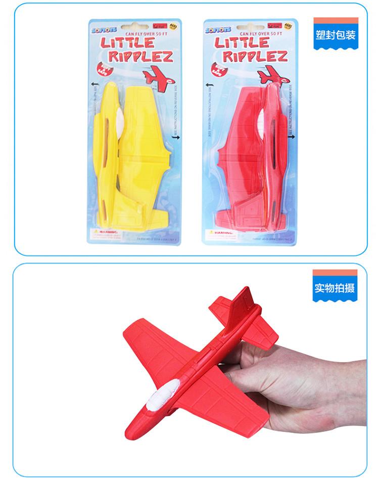 倍贝乐儿童玩具飞机手指投掷飞机eva泡沫软体滑翔飞机