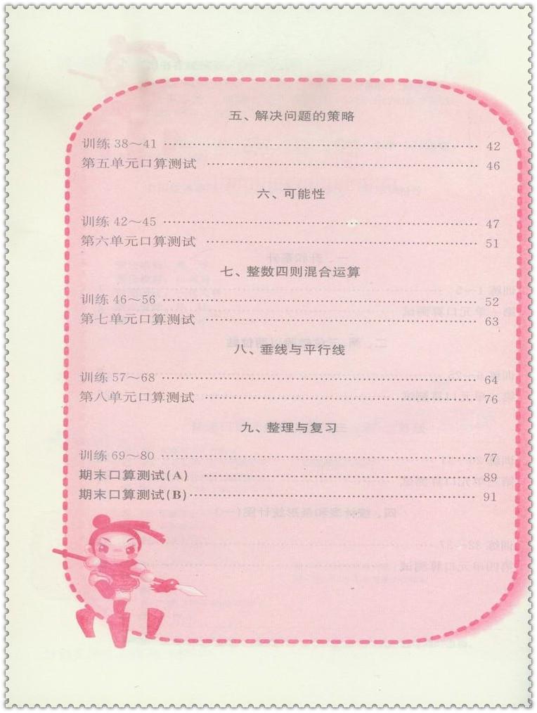 《16秋快速v数学天天练小学生4四数学上册年级怎么样东小学上海市图片