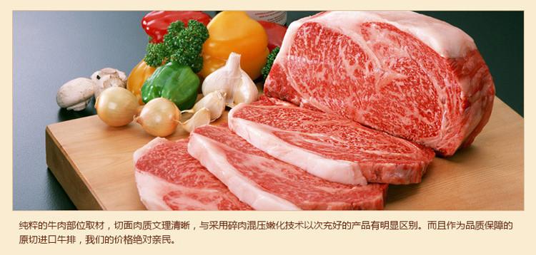 雨润 优质西冷牛排 家庭试吃装 150g