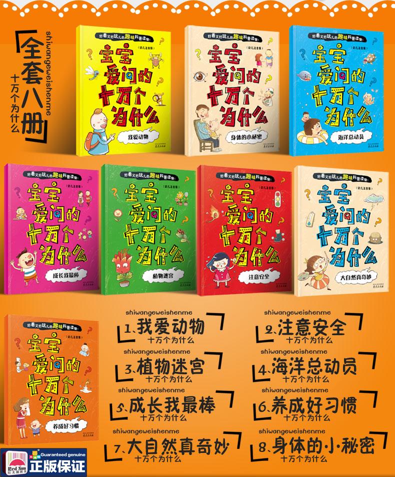 《全8册宝宝爱问的十万个幼儿注音版少女丝袜a宝宝漫画邪图片