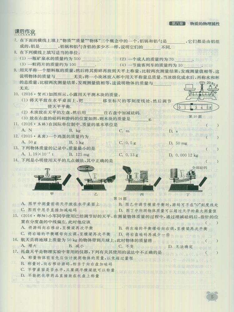 《17春初中作业本初中生初二8八下册物理年级版面设计课时抄报手图片