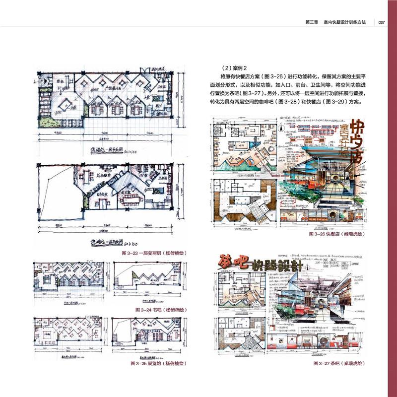 """—绿色之家""""""""餐饮空间快题设计——竹餐厅""""""""茶室快题"""