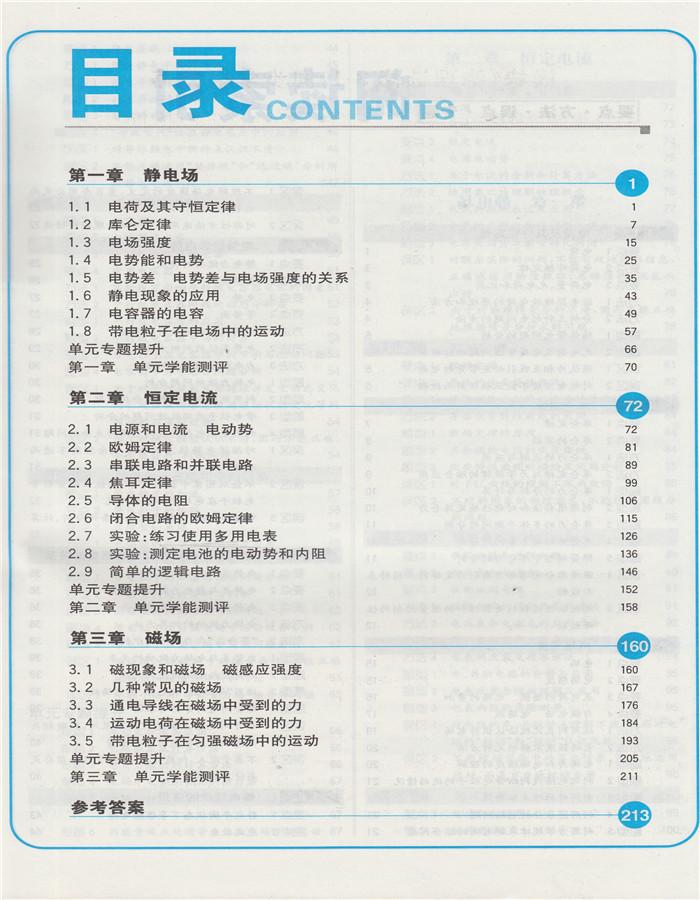 《重难点手册物理板书选修3-1RJ高中版赠人教教材物理高中功的图片
