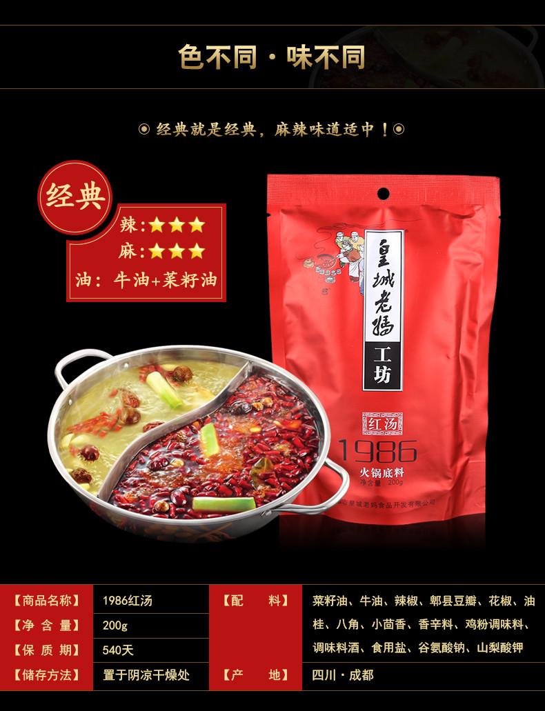 成都皇城老妈火锅底料工坊1986红汤火锅底料重庆味200