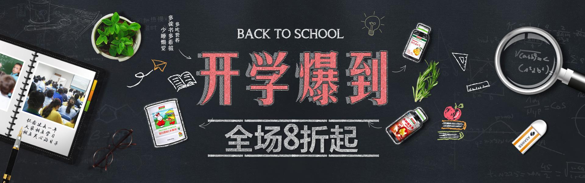 开学季首页_02