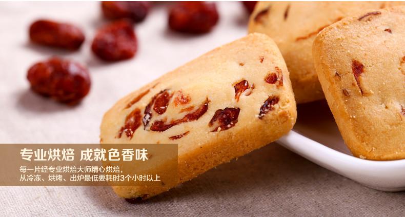 蔓越莓曲奇详情页_04