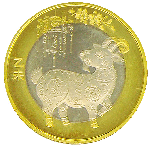 2015羊年生肖贺岁纪念币 第二轮生肖羊年纪念