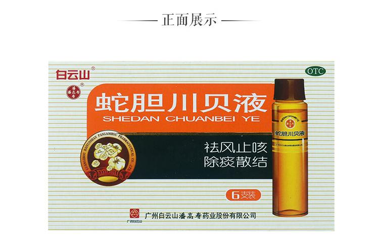 白云山潘寿司海苔蛇胆液10毫升×6支v寿司化兔子可以吃高寿川贝吗图片