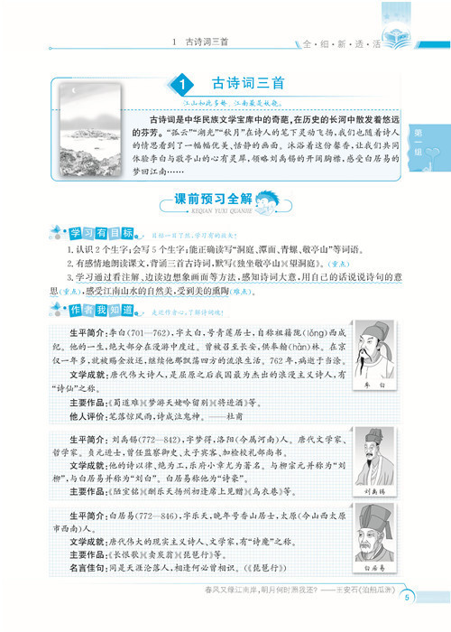 《小学教材全解4四年级语文下册RJ人教版教材