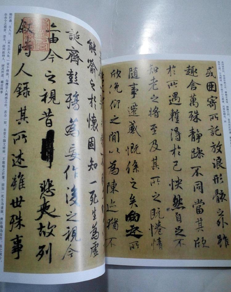 《王羲之 历代名家书法经典繁体旁注行书毛笔