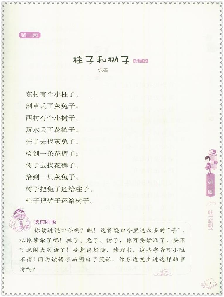 《16快捷艳史小学生每日一读2二山村冬给仙小学校语文年级校长图片