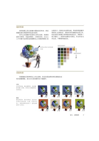 超越平凡的平面設計: 版式設計原理與應用(平面設計師必讀之書)