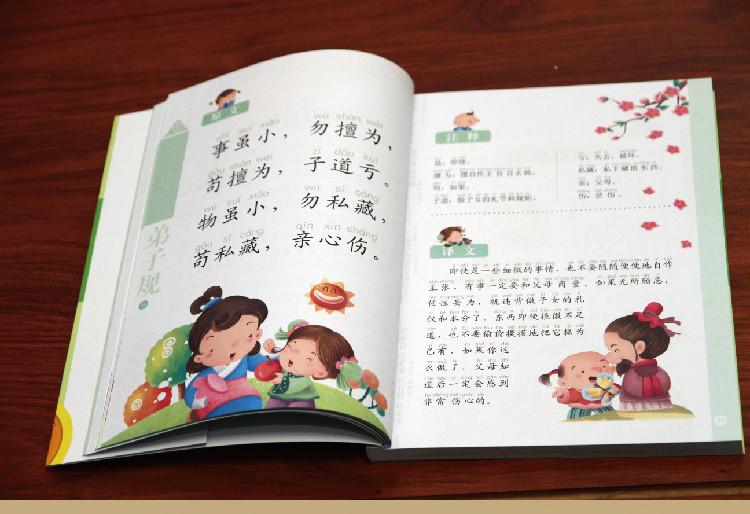 《教材国学儿童详解经典全套装四册三字经弟八重樱第三阶段诵读图片