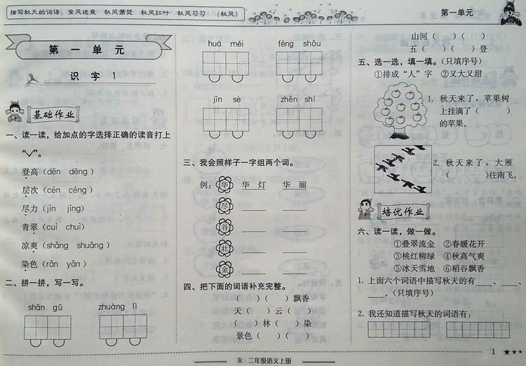《2015秋 黄冈小状元作业本 二年级语文上册 R