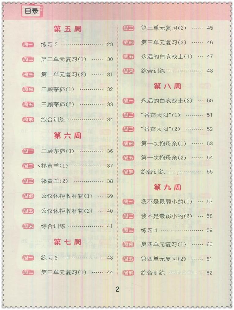 《17春年级小学默写手小学生4四下册东部小学语文城阳中心图片