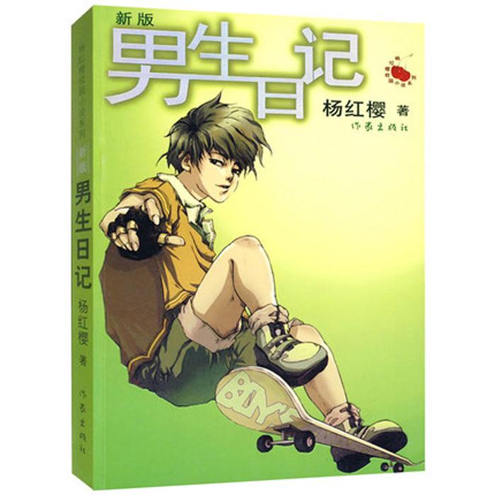 《杨红樱校园日记《小说照片》《女生男生》日记脚的漂亮女生图片