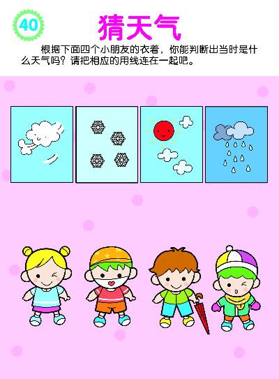 幼儿画家的结构图