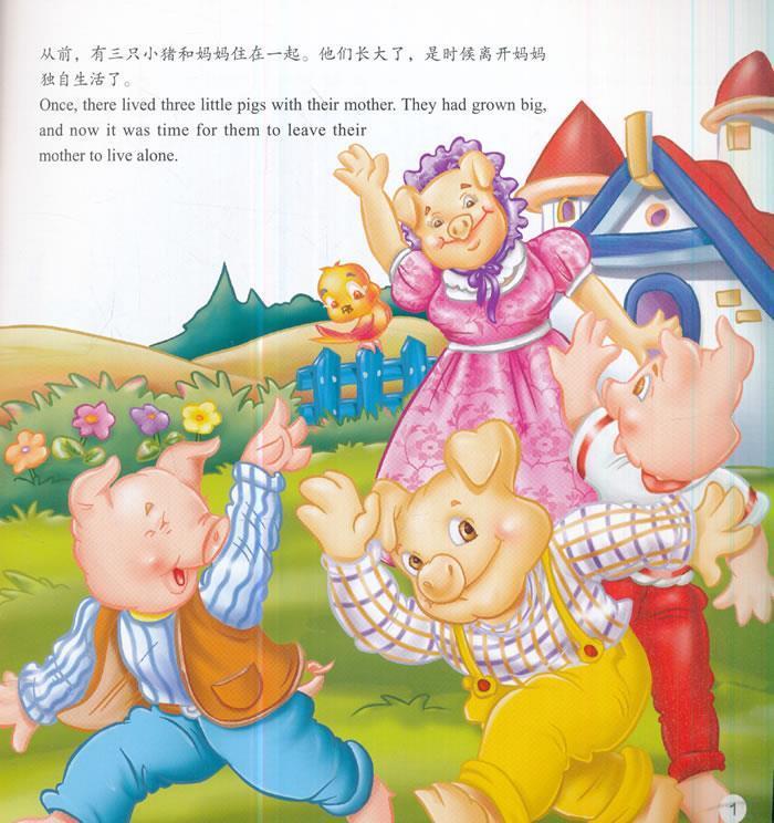 正版包邮 做棒的自己 双语绘本 三只小猪 华生,布朗 江西高校出版社图片