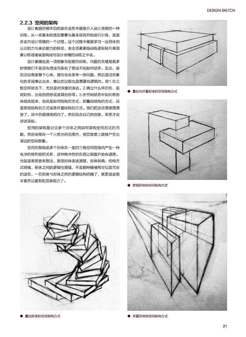 """正版书籍 中国高等院校""""十三五""""精品课程规划教材-设计素描 权千发,王"""