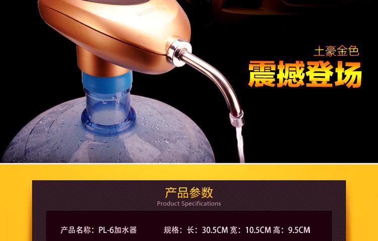 pl-6无线电动加水器桶装水抽水器自动吸水