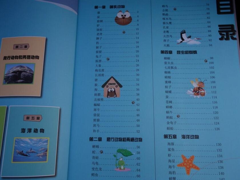不一样的儿童百科全书揭秘大自然神秘的动物(彩图,注音版)京华出版社