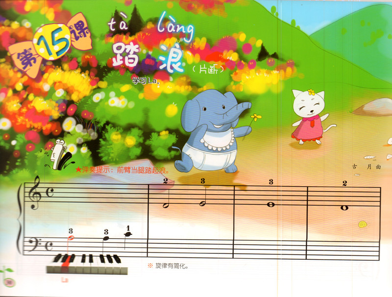 幼儿钢琴入门(1)(附dvd光盘1张)图片