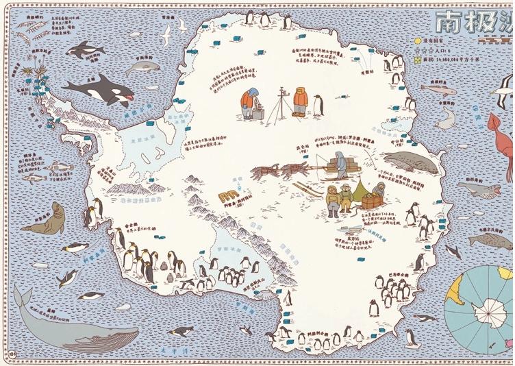 3-10岁《地图(人文版)》手绘世界地图 儿童百科绘本