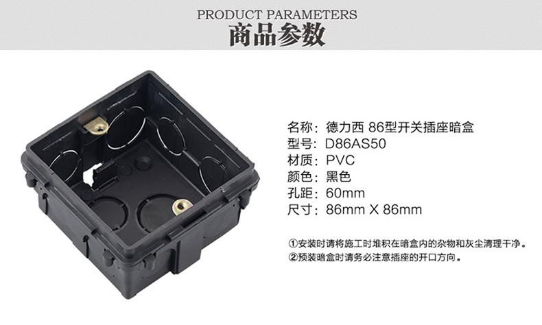 电子/电工 开关/插座 底盒 开关 插座 接线板/插头 德力西(delixi )