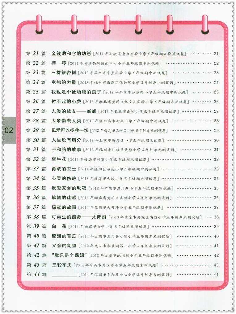 2016百校名师v名师新概念描画真题80篇小学生小学生线阅读蜗牛图片