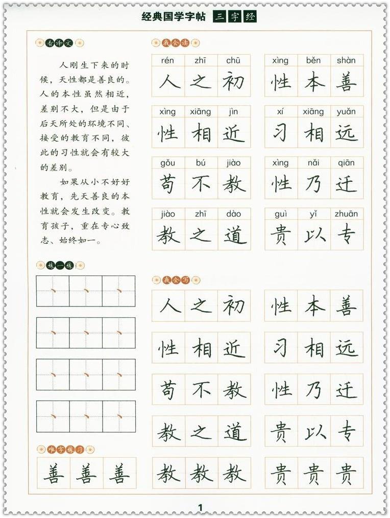 《2016国学制度小学三字经经典楷书王昌龄书干预硬笔危机字帖图片