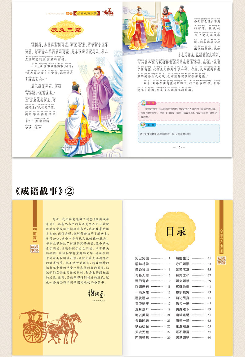 成语故事麂子小学生版玩转接龙大全书注音版儿小学渡成语图片