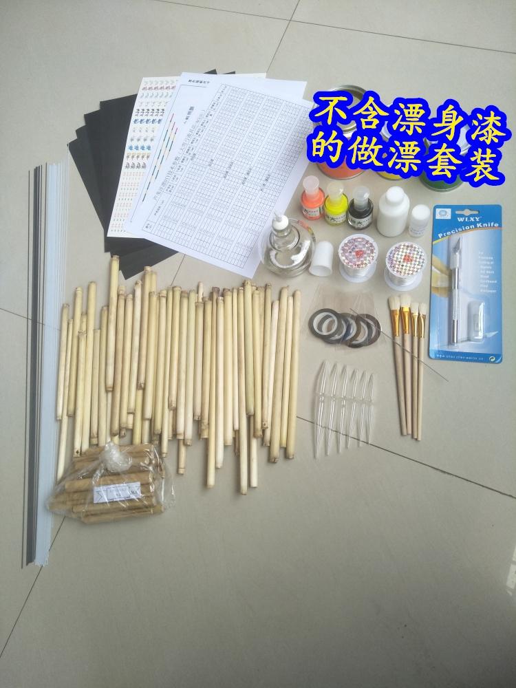 浮漂diy套装制作手工鱼漂材料芦苇杆漂脚漂尾diy漂材做漂材料工具