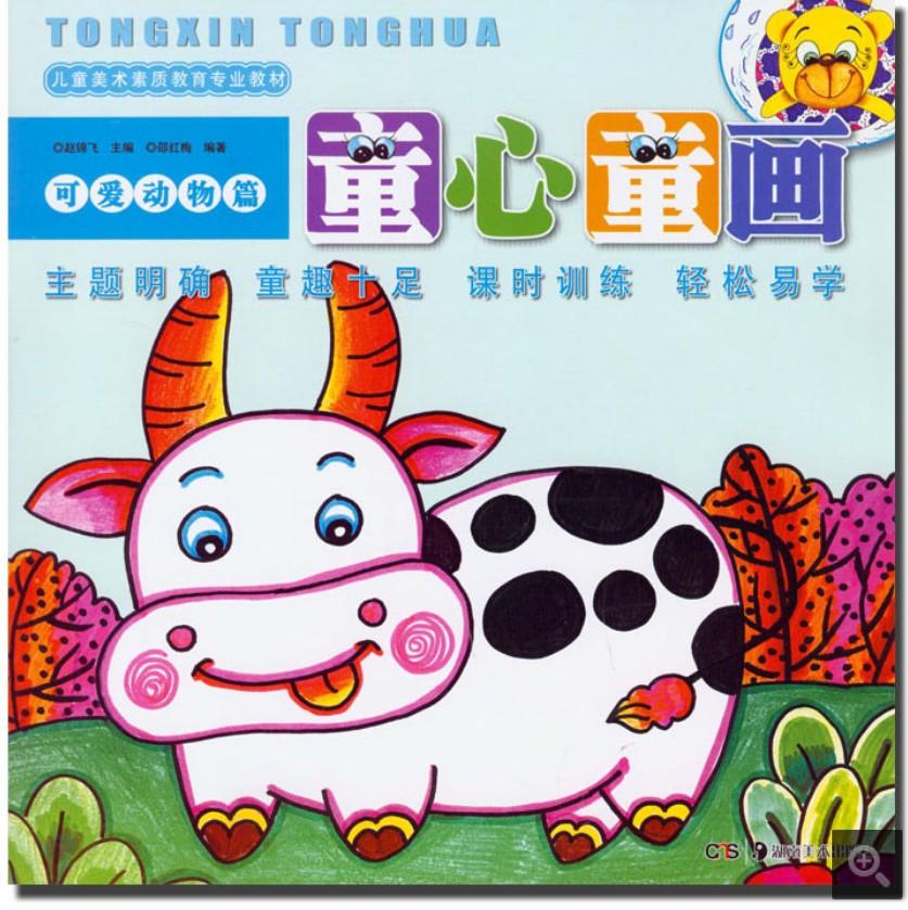 赵锦飞邵红梅主编儿童学画画教材入门 水彩笔油画棒结合画儿童画画