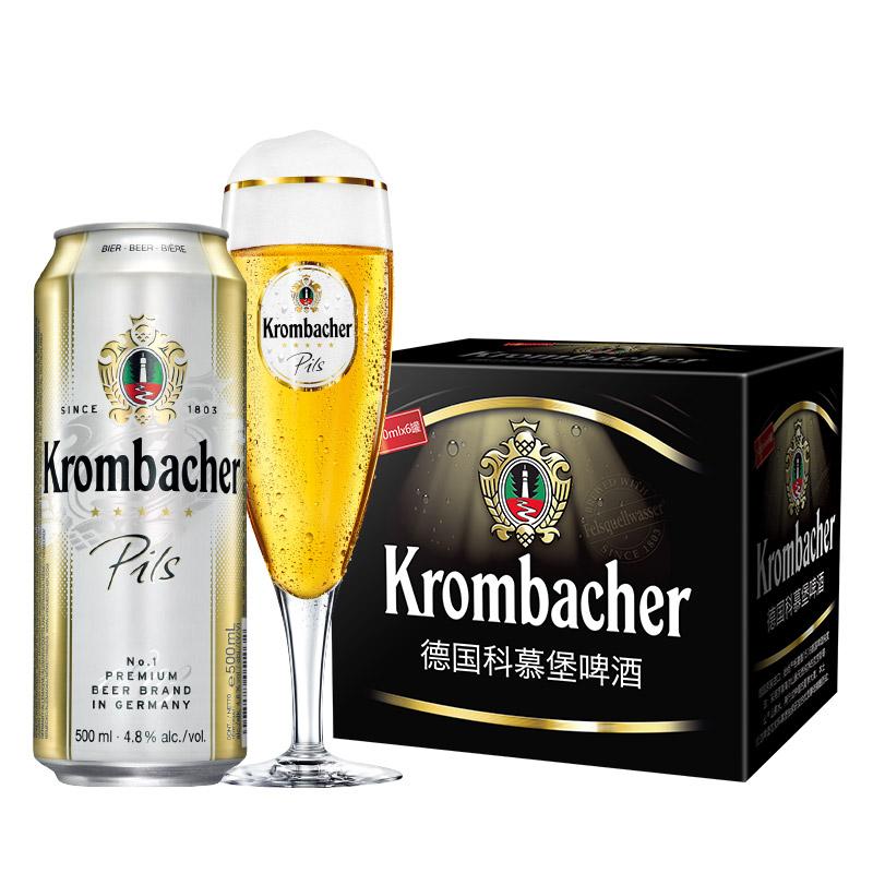 德国原装进口 科慕堡比尔森啤酒 500ml*6连包