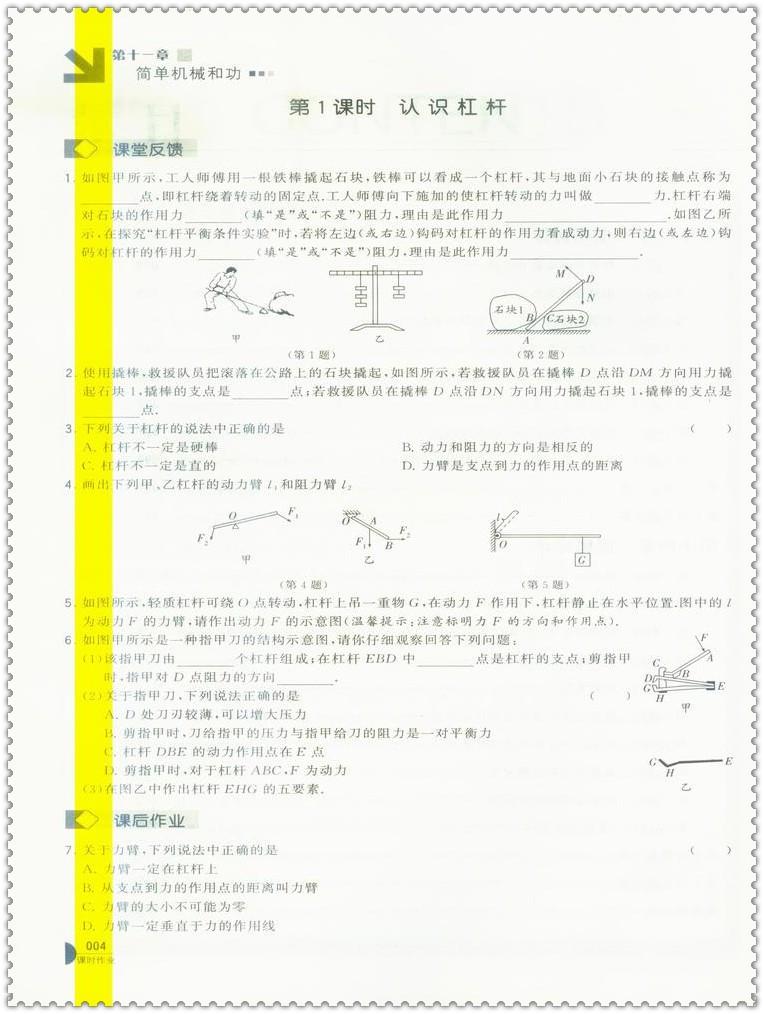 《16秋新课时v课时初中生初三9九上册初中年级计算利润率公式物理图片