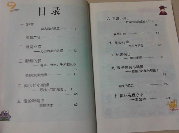 《2015春秋季青岛版小学数学课本 数学二年级
