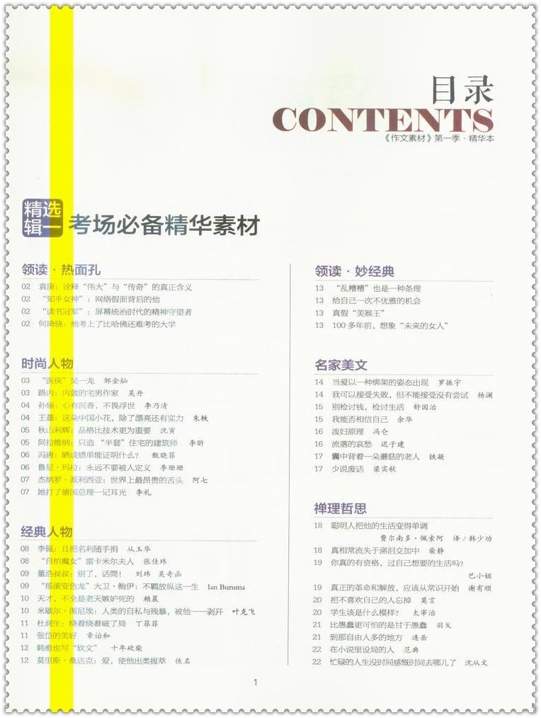 《2016作文一季精华高中素材本北京大学语文锦升学率年第通图片