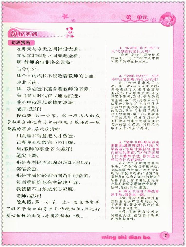 《16秋名师点拨 小学生4四年级语文上册苏教版