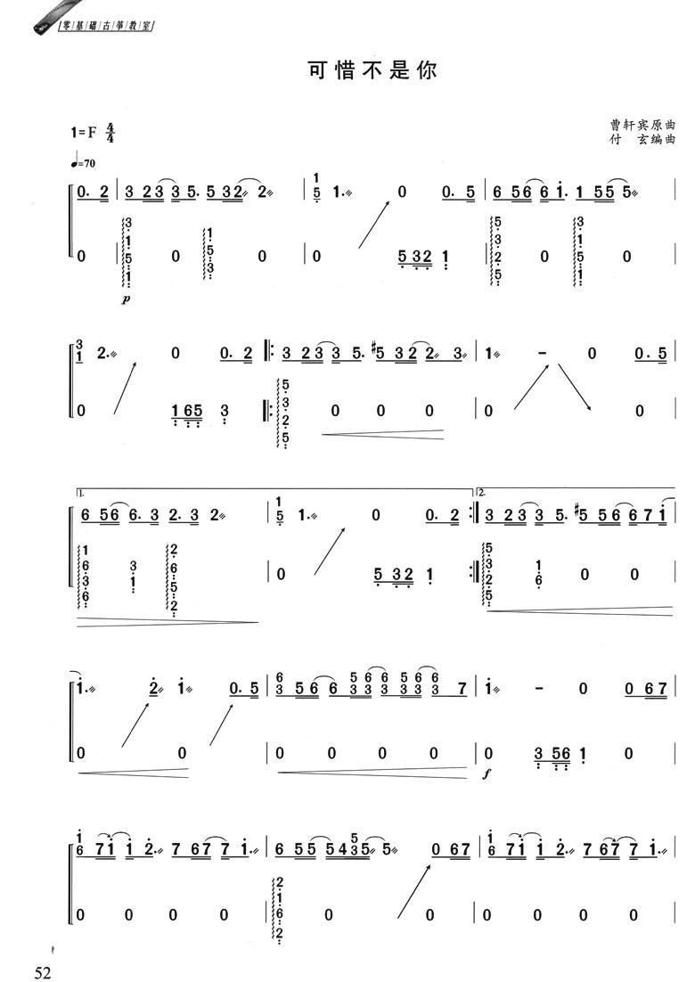 简单的儿歌古筝曲谱