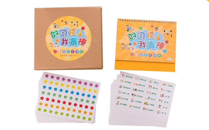 自律表生活奖励记录表小学生学习计划表儿童日上册数学五年级北师大小学图片