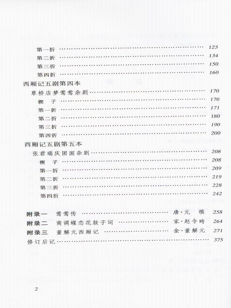 《西厢记语文新课标必读丛书增订版王实甫著高中选修课浙江省图片