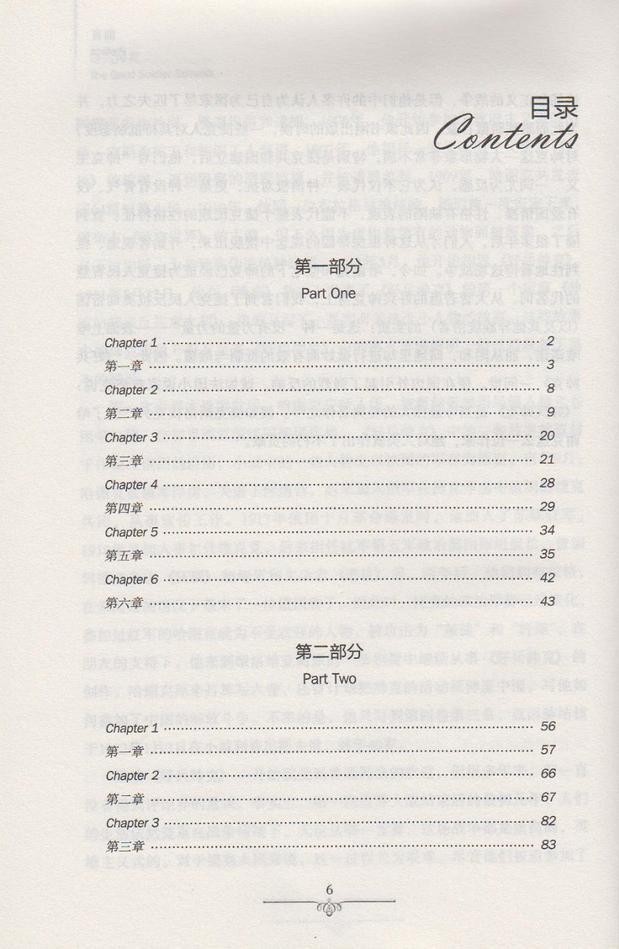 《读名著学英语系列读名著学英语:好兵帅克英高中会考app图片
