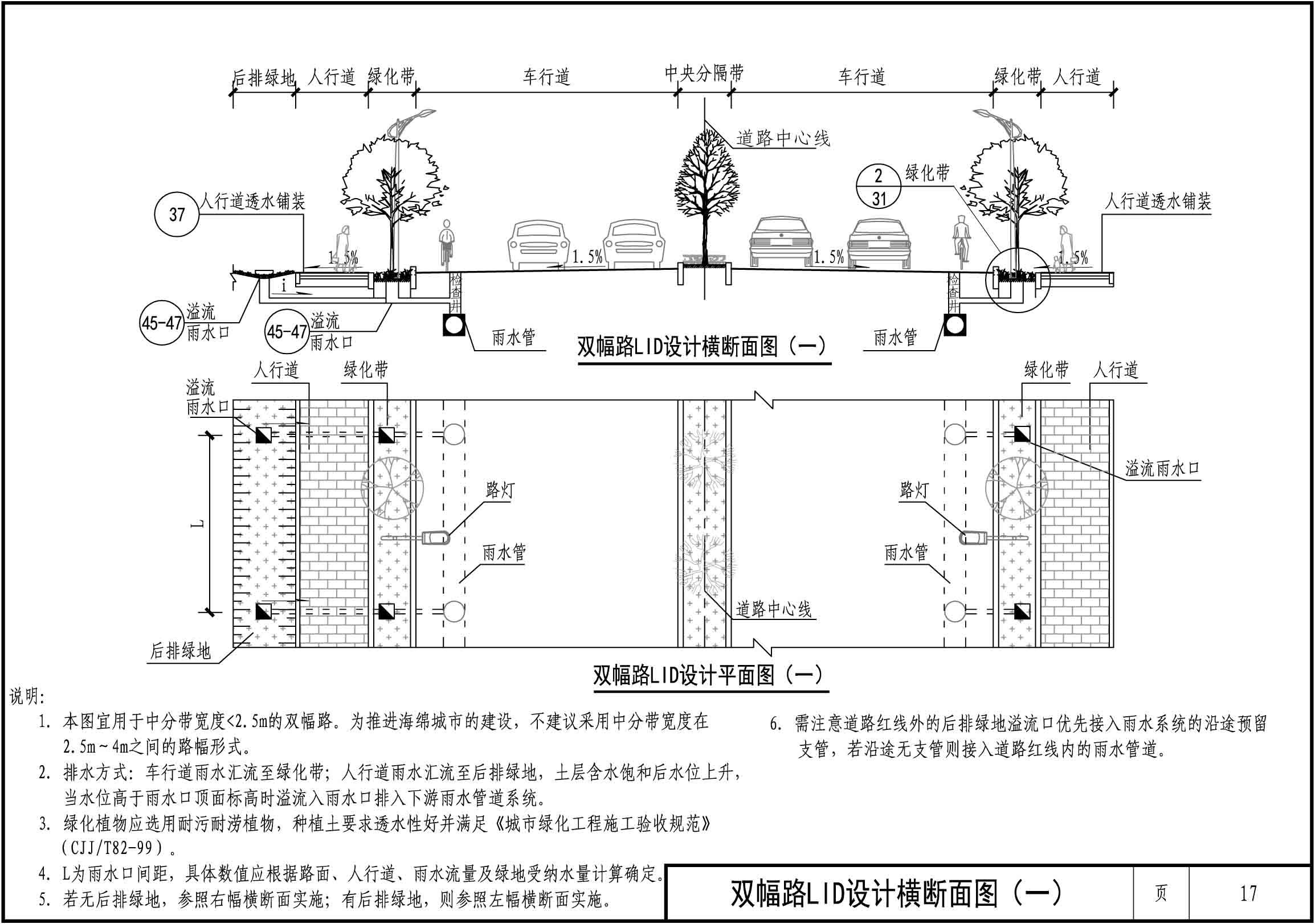 坡屋面种植构造做法 通用设施 通用设施设计说明 透水铺装 人行道树池图片