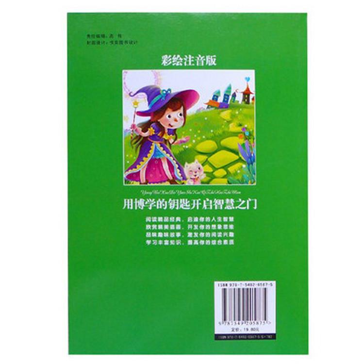 《小学彩绘大全注音版4-5-6-7岁儿童读物一二谜语裤头女生图片