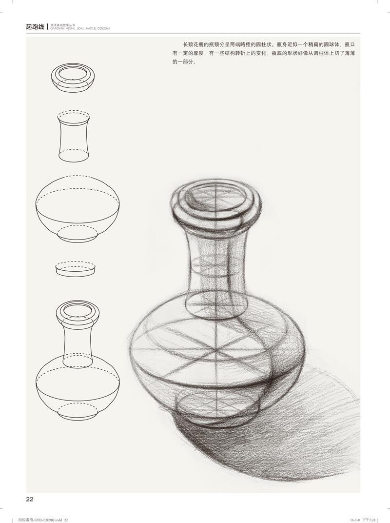 几何体结构分析06《石膏圆锥体》作画步骤12《石膏圆锥体和四棱锥体》