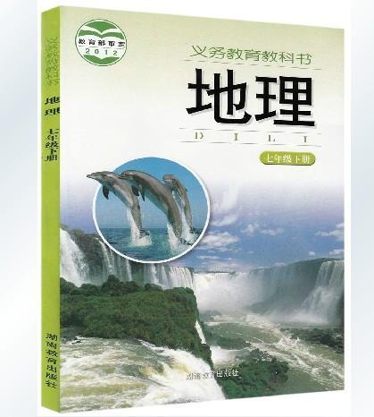 初中地理教案湘教版版七年级下册第一节 亚洲于欧洲 教学设计