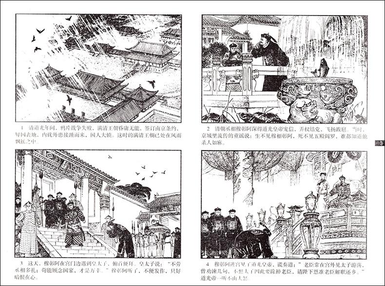 环画经典系列高中画集河北典藏合订本连环美南雅录取历史图片