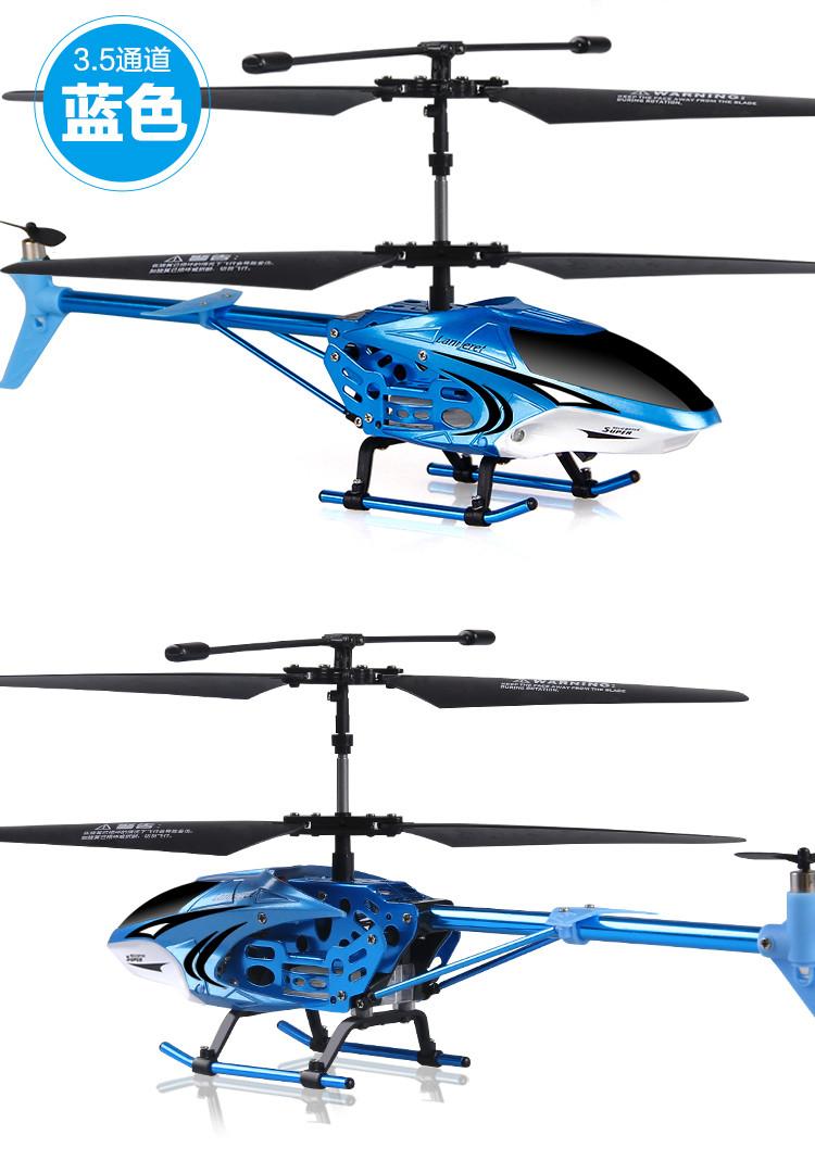 勾勾手 儿童玩具遥控飞机 合金耐摔遥控直升机 儿童航模玩具直升飞机